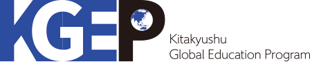 北九州市立大学 国際教育交流センター グローバル人材育成プログラム